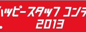 コカ・コーラ ハッピー スタッフ コンテスト 2013