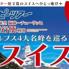 福岡発着 エーデルワイス航空チャーター直行便利用 スイス8日間