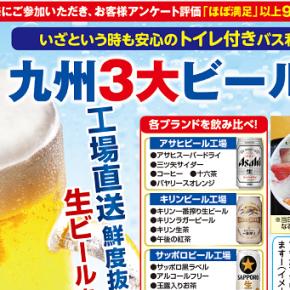 フレスポ鳥栖発着!!九州3大ビール工場 日帰りバスツアー
