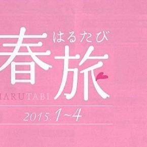 春旅 HARUTABI