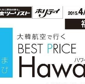 いまたび BEST PRICE ハワイ