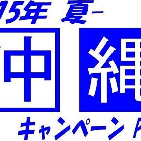 2015年 夏 沖縄キャンペーンPart2 開催のお知らせ