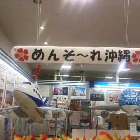 沖縄かりゆしキャンペーン