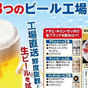 大好評!九州3大ビール工場めぐり日帰りバスツアー