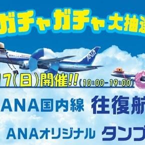 ANA巨大ガチャガチャ大抽選会!