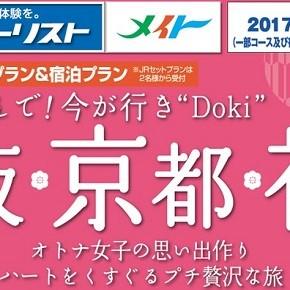 "今が行き""Doki""大阪・京都・神戸"