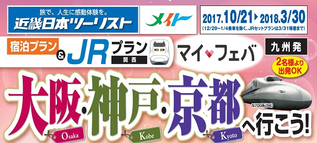 大阪・神戸・京都へ行こう!