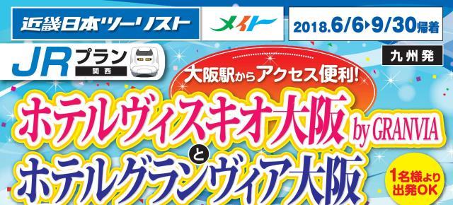 大阪駅からアクセス便利なグランヴィア大阪紹介