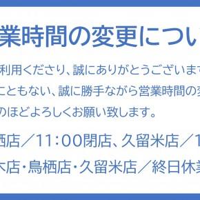営業時間の変更について(台風10号)